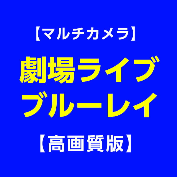 2019/02/20 【BD】2部Tシャツライブ【仮面女子シアター】【スリジエWEST】