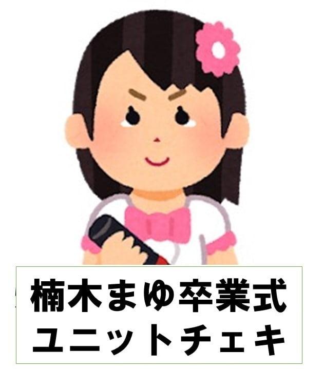 楠木まゆ卒業チェキ【ユニットチェキ】 サムネイル1番目
