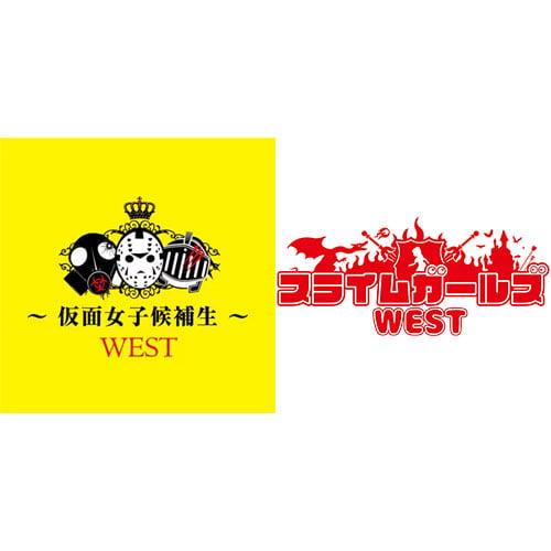手焼きCD 仮面女子候補生WEST・スライムガールズWEST・A