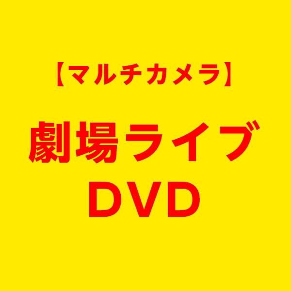 2019/10/30 ドリームWEST『地味ハロウィン』【2部】【DVD】【仮面女子シアター】 サムネイル1番目